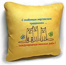 """Сувенирная подушка Slivki №02 """"С Международным женским днем"""", цвет желтый"""