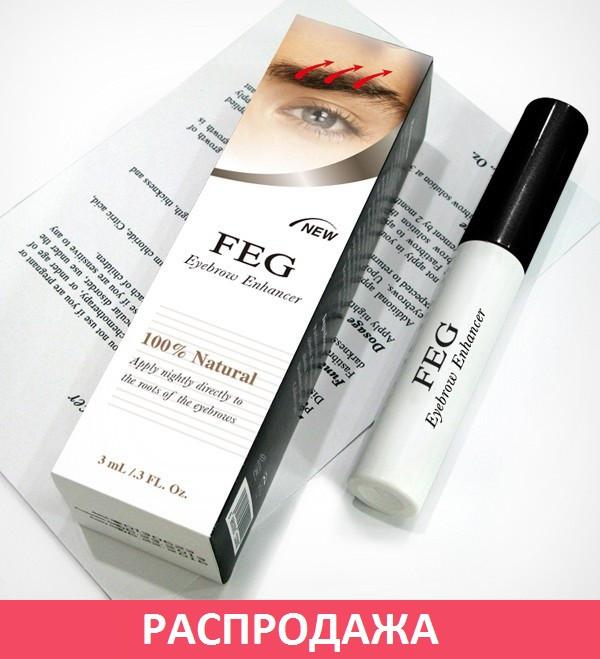 Cредство для роста бровей FEG Eyebrow Enhancer - 100% ОРИГИНАЛ