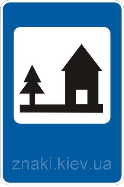 Знаки сервиса — 6.17 Туристическая база, дорожные знаки