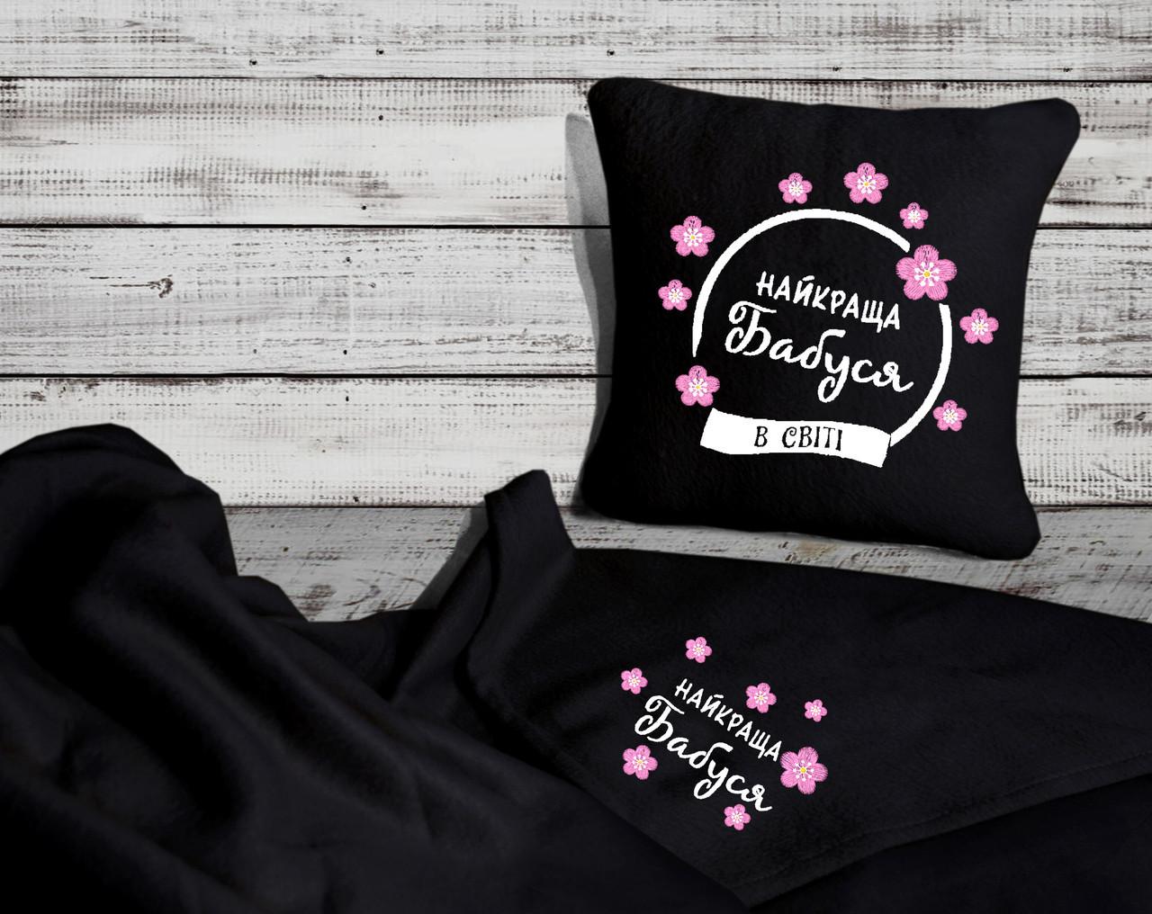 """Набор: подушка + плед """"Найкраща бабуся"""" 13 цвет черный"""