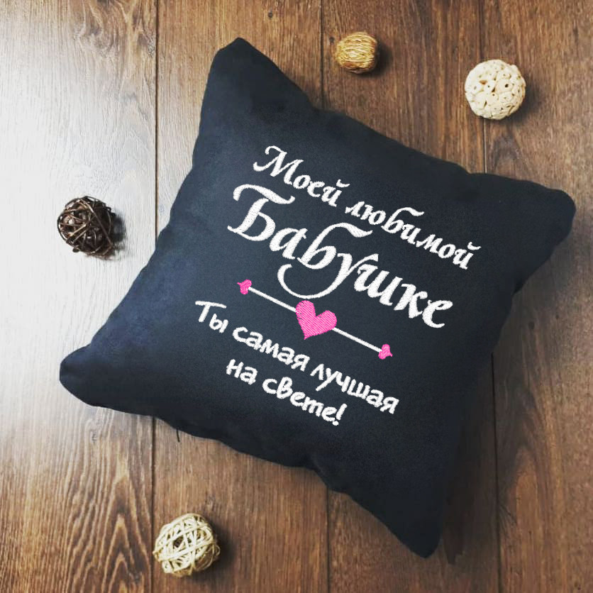 """Сувенирная подушка для женщин Slivki №16 """"Моей любимой бабушке"""", цвет черный"""
