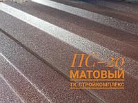 Профнастил ПС-20 цветной матовый RAL 0,45мм (1160/1100) Arcelor Mittal (Польша)