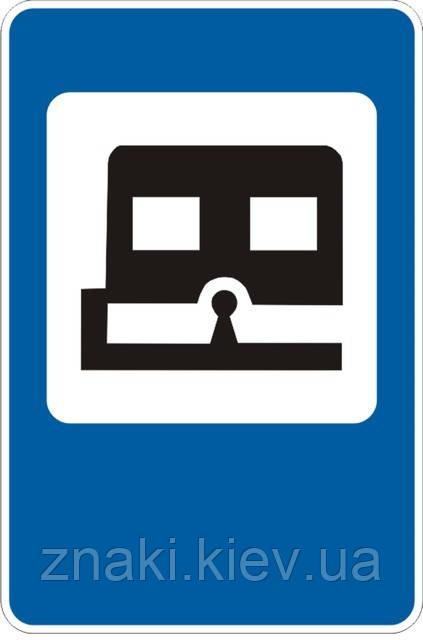 Знаки сервиса — 6.19 Место стоянки прицепов в кемпинге, дорожные знаки