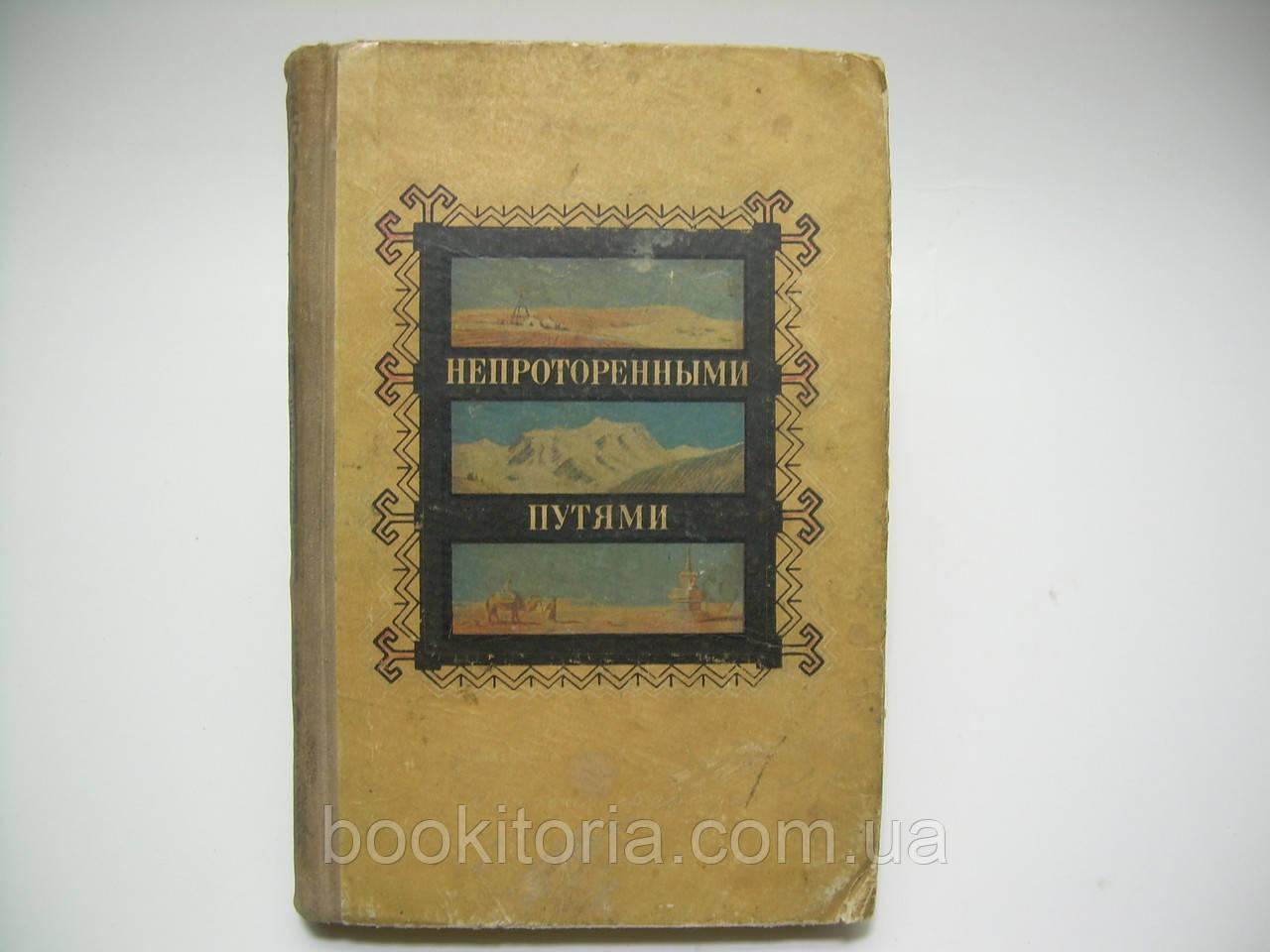 Мурзаев Э. Непроторенными путями (б/у).