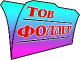 Фолдер - продаж канцелярських товарів в роздріб та гуртом, оптові ціни на загальну суму від 5000 грн