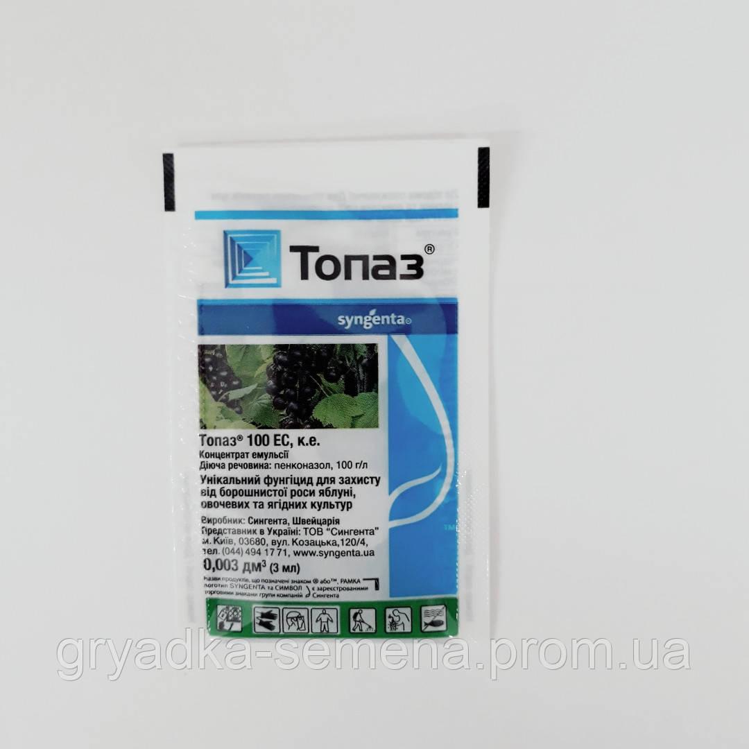 Фунгицид Топаз® 100 ЕС Сингента (Syngenta), к.э. - 3 мл