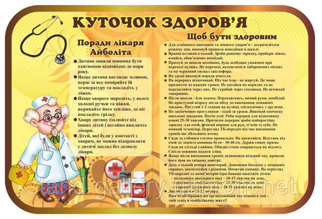 http://stand-gallery.com/g2355718-meditsinskie-stendy-dlya