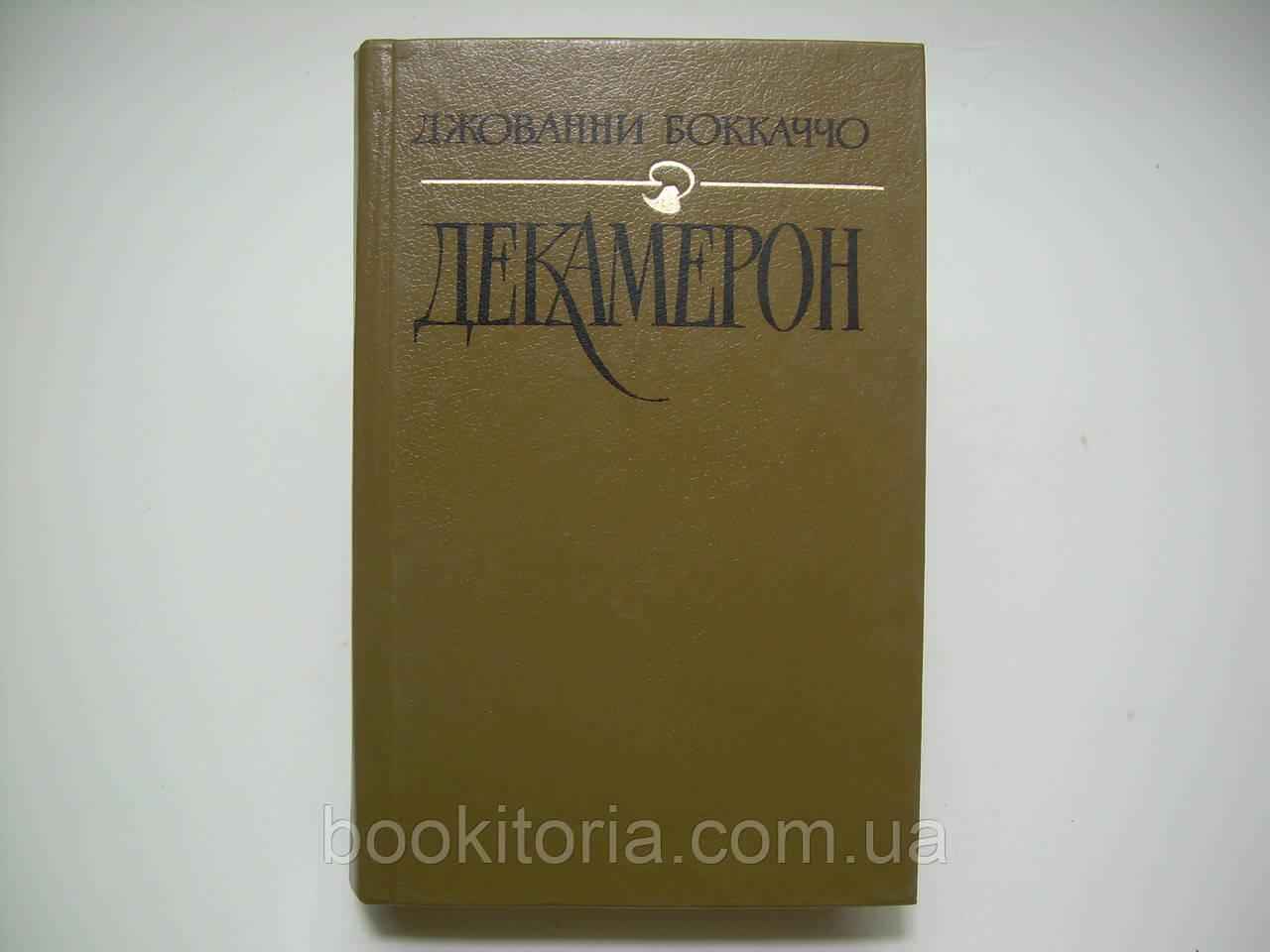 Боккаччо Дж. Декамерон (б/у).
