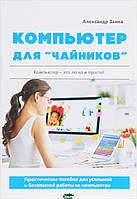 Заика Александр Компьютер для чайников . Практическое пособие для успешной и безопасной работы на компьютере