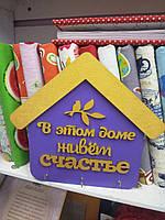 """Ключница """"Красочный домик"""". Вешалка. Изготовлено из фанеры. Размер 23*21см."""