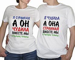 Парні футболки для пари