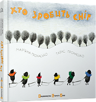 """Книга для дітей """"Хто зробить сніг"""" із серії """"кротячі історії"""" ,книга 1"""