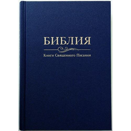 Библия, 16,5х23,5 см