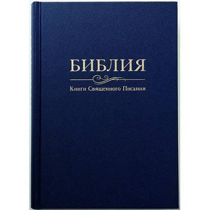 Библия, 16,5х23,5 см, фото 2