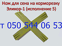 Ножидля сена на корморезкуЭликор - 1 (исполнение 5)