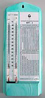 Гигрометр психрометрический ВИТ-2 от +15 до +40°С