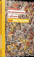 """Книга """"Як розмовляти з дітьми про мистецтво"""""""