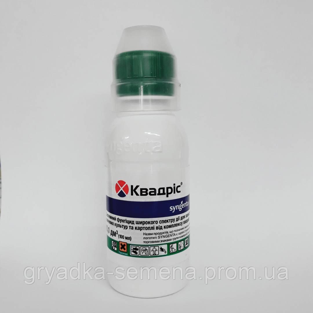 Фунгицид Квадрис 250 SC к.с. 100 мл Syngenta
