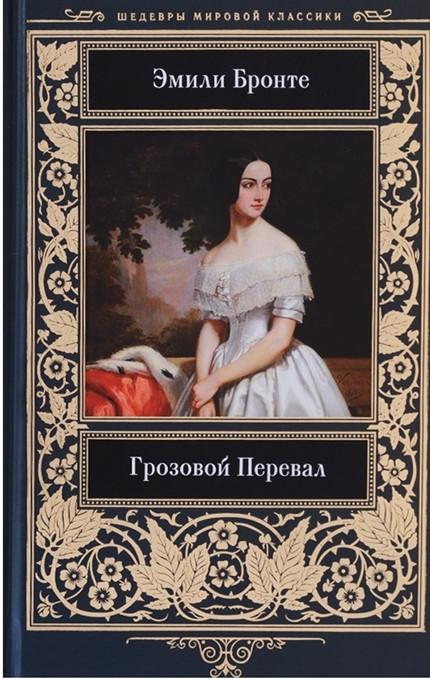 Грозовой Перевал. Книга Эмили Бронте