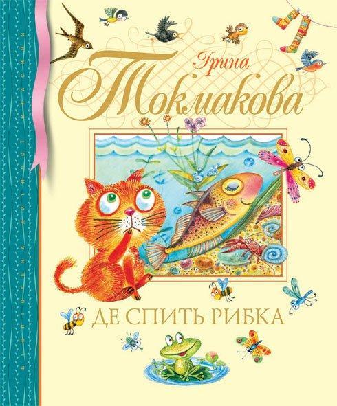 Де спить рибка. Книга Ірини Токмакової