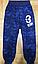 Спортивные брюки для мальчика, Венгрия, Active Sport, рр.104 рр.,арт. SJ9017,, фото 7