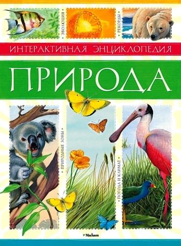 Природа. Интерактивная энциклопедия. Книга Покидаевой Татьяны