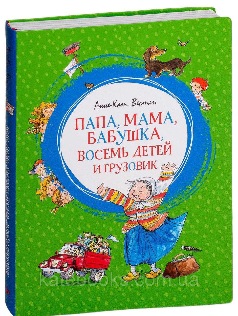 Папа, мама, бабушка, восемь детей и грузовик. Книга Анне-Катрины Вестле