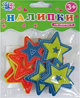 """Наклейки для творчества """"Звезды"""", войлок, 10шт/уп"""
