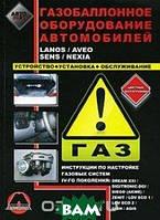 Р. А. Луганский Газобаллонное оборудование автомобилей Daewoo / Chevrolet Lanos / Chevrolet Aveo / Daewoo Sens / Nexia. Устройство. Установка.