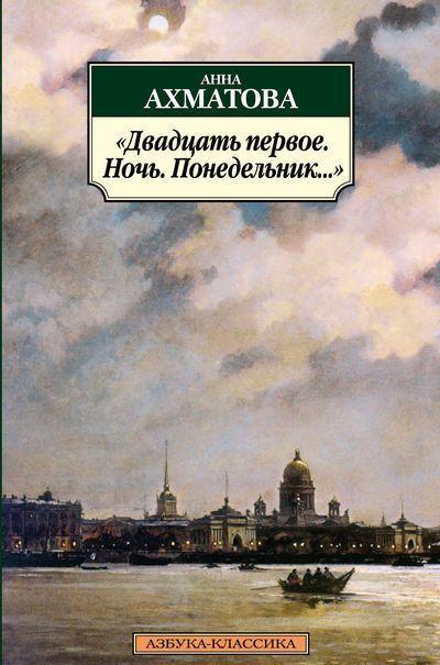 """""""Двадцать первое. Ночь. Понедельник…"""". Книга Анны Ахматовой"""