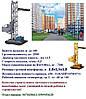 Н-35 м, г/п 1500 кг, 1,5 т. Строительный Мачтовый Секционный Подъёмник для отделочных работ. , фото 4