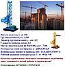 Н-30,33 м, г/п 1500 кг. Мачтовый Строительный Секционный Грузовой Подъёмник для подачи стройматериалов. , фото 5