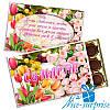 Коробка со сладостями Toffifee С 8 МАРТА (15 конфет)