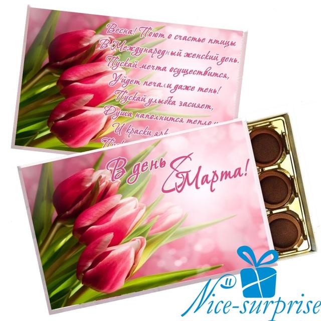 купить вкусный подарок женщине на 8 марта