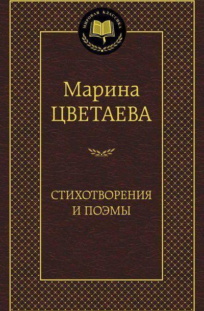 Стихотворения и поэмы. Книга Марины Цветаевой