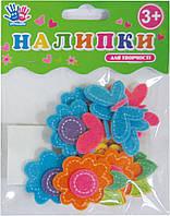 """Наклейки для творчества """"Бабочки и цветочки"""", войлок, 12шт/уп"""