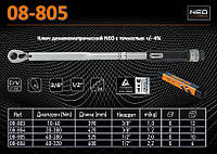 "Ключ динамометрический 1/2"", 40-200Нм,. L-525мм., m-2.0kg.,  NEO 08-805"