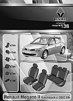 Чехлы на сидения Renault Megane II 2002-2009 Elegant Classic