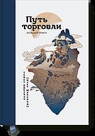 Путь торговли. Большая книга. Ямагучи Тадао
