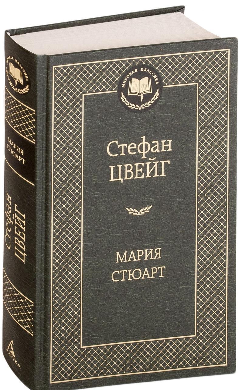 Мария Стюарт. Книга Стефана Цвейга
