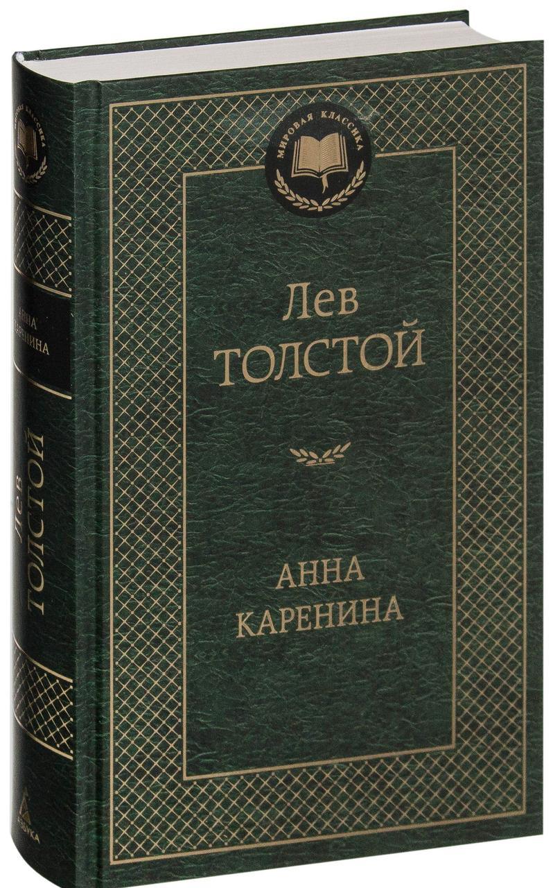 Анна Каренина. Книга Льва Толстого