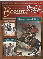 Наполеонівські війни СПЕЦВИПУСК №2 Імператор Наполеон I