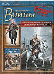 Наполеонівські війни СПЕЦВИПУСК №1 Кутузов
