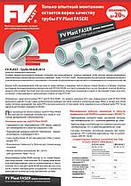 Полипропиленовые трубы FV-PLAST PN16 Faser d20x2.8 со стекловолокном. Производство ЧЕХИЯ !!!, фото 3