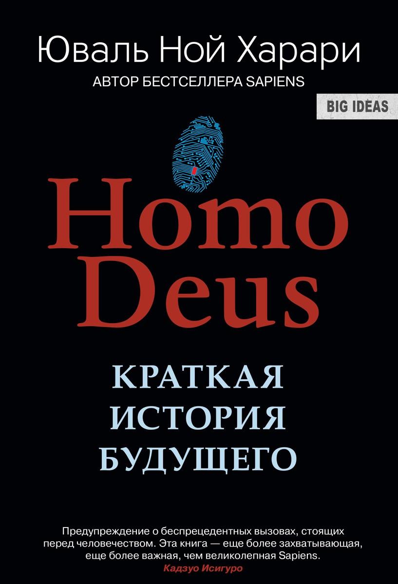 """Юваль Ной Харари """"Homo Deus. Краткая история будущего"""" (большой формат)"""