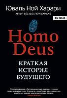 """Юваль Ной Харари """"Homo Deus. Краткая история будущего"""" (оригинал, европокет)"""