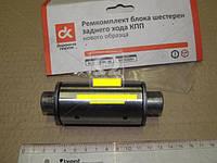 Р/к блока шестерен задн. хода КПП ГАЗ-3307,66 (нов. обр.) (5 наимен.)
