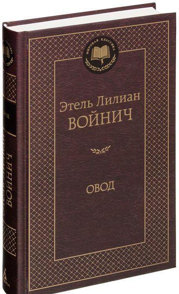Овод. Книга Этель Войнич