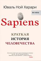 """Юваль Ной Харари """"Sapiens. Краткая история человечества"""" (твердый переплет)"""