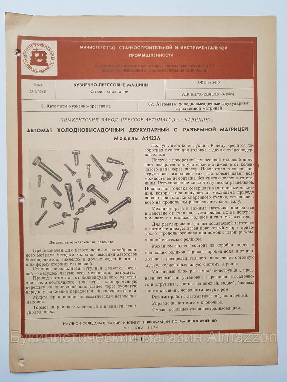 Журнал (Бюллетень) Автомат холодновысадочный двухударный с разъемной матрицей А1422А  3.02.05